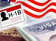 ભારતીય કંપનીઓને રાહત, H-1B વિઝા બેન હટશે, IT એન્જિનિયરોને US મોકલી શકાશે|NRG,NRG - Divya Bhaskar
