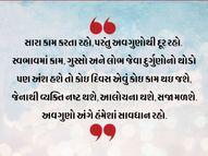 ખરાબ આદતોથી બચવું, જો એક નાનો અવગુણ પણ આપણાં જીવનમાં આવી ગયો તો બધુ જ બરબાદ થઈ શકે છે|ધર્મ,Dharm - Divya Bhaskar