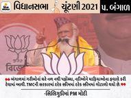 કૂચબિહારની હિંસા પર મોદીએ કહ્યું- દીદી, TMC અને તેમના ગુંડાઓની ઈચ્છા સફળ થશે નહીં|ચૂંટણી 2021,Election 2021 - Divya Bhaskar