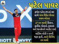 વિરાટે કહ્યું, હર્ષલ પટેલ હતો બંને ટીમ વચ્ચેનું અંતર, આ સીઝનમાં અમારા માટે ડેથ બોલરની ભૂમિકા ભજવશે|IPL 2021,IPL 2021 - Divya Bhaskar