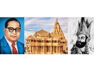 ડો. આંબેડકર, સોમનાથ મંદિર અને મહંમદ ગઝની|રસરંગ,Rasrang - Divya Bhaskar