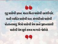 જો માગવાની સમજણ હોય નહીં તો આપણે યોગ્ય વ્યક્તિ પાસે ખોટી અને ખરાબ વ્યક્તિ પાસેથી યોગ્ય વસ્તુ માગી લઈશું|ધર્મ,Dharm - Divya Bhaskar