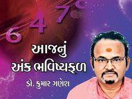 સોમવારનો દિવસ અંક 9 માટે શુભ રહેશે, જાતકોએ આ દિવસે રૂદ્રાષ્ટકનો પાઠ કરવો|જ્યોતિષ,Jyotish - Divya Bhaskar