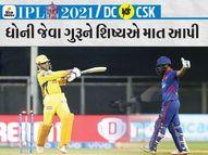 ધોની IPLમાં ચોથી વખત 0 પર આઉટ થયો, પૃથ્વીને 2 જીવનદાન આપવા CSKને મોંઘા પડ્યા|IPL 2021,IPL 2021 - Divya Bhaskar
