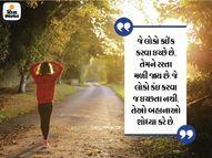 જે લોકો કઈંક કરવા ઇચ્છે છે, તેમને રસ્તાઓ મળી જાય છે અને જે લોકો કશું જ કરવા ઇચ્છતા નથી તેઓ બહાના શોધે છે|ધર્મ,Dharm - Divya Bhaskar