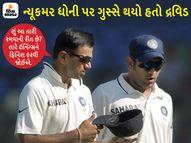 વીરેન્દ્ર સહેવાગે કહ્યું, મેં દ્રવિડને રિયલ લાઈફમાં ગુસ્સામાં જોયો છે, પાકિસ્તાનમાં ધોની પર બરાબરનો બગડ્યો હતો રાહુલ|ક્રિકેટ,Cricket - Divya Bhaskar