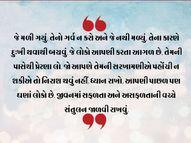 સારા દિવસોમાં ઘમંડ ન કરો અને ખરાબ સમયમાં નિરાશ થવાથી બચવું|ધર્મ,Dharm - Divya Bhaskar