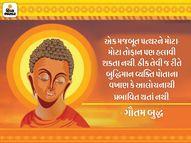 શબ્દોમાં નષ્ટ કરવાની અને સ્વસ્થ કરવાની બંને પ્રકારની શક્તિઓ હોય છે|ધર્મ,Dharm - Divya Bhaskar