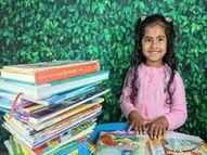 5 વર્ષની ભારતવંશી કિઆરાએ નોન સ્ટોપ 2 કલાક સુધી બુક્સ વાંચવાનો રેકોર્ડ બનાવ્યો, વર્લ્ડ બુક ઓફ રેકોર્ડ્સે તેને 'ચાઈલ્ડ પ્રોડિજી'નું ટાઈટલ આપ્યું|લાઇફસ્ટાઇલ,Lifestyle - Divya Bhaskar
