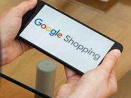જૂન મહિના બાદ યુઝર ગૂગલ શોપિંગ એપનો ઉપયોગ નહિ કરી શકે, ડેસ્કટોપ પર શોપિંગની સુવિધા ચાલુ રહેશે|ગેજેટ,Gadgets - Divya Bhaskar