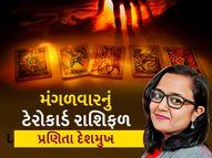 મંગળવારે THE EMPRESS કાર્ડ પ્રમાણે મિથુન જાતકોને ભવિષ્ય સાથે જોડાયેલી ચિંતા રહેશે|જ્યોતિષ,Jyotish - Divya Bhaskar