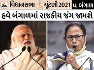 BJP-TMC દ્વારા સરકાર બનાવવાના દાવાઓ વચ્ચે અહીં હવે એ વાતોએ જોર પકડ્યું છે કે પરિણામો ક્યાંક ત્રિશંકુ તો નહીં આવે|પશ્ચિમ બંગાળ,West Bengal - Divya Bhaskar
