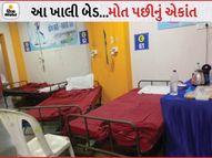એડ્મિટ થયાને થોડા કલાકો પછી જ કણસવા લાગ્યા દર્દીઓ, સંક્રમિતે કહ્યું- મારા રુમમાં 4 લોકો મરી ગયા, હવે એમના બેડ ખાલી પડ્યા છે ઈન્ડિયા,National - Divya Bhaskar