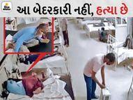 વોર્ડ બોયે સંક્રમિત દર્દીનું ઓક્સિજન મશીન કાઢી લીધું; શ્વાસ અટકતાં માથું પછાડતા રહ્યા, પુત્રની સામે જ તડપી-તડપીને થયું મોત ઈન્ડિયા,National - Divya Bhaskar