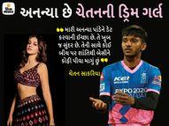 IPL ડેબ્યુમાં સફળતા પછી ચેતને કહ્યું, અનન્યા પાંડેને ડેટ કરવાની ઈચ્છા છે; સક્સેસ માટેની ક્રેડિટ કુમાર સંગાકારા અને સંજુ સેમસનને આપી|IPL 2021,IPL 2021 - Divya Bhaskar