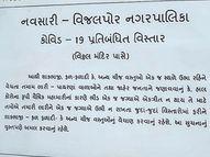વિઠ્ઠલ મંદિરની શાકમાર્કેટ બંધ કરાવવા જતાં પાલિકા અધિકારીઓ અને વેપારીઓ વચ્ચે તૂંતૂંમૈમૈ નવસારી,Navsari - Divya Bhaskar