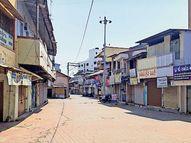 ગણદેવી નગર જડબેસલાખ સ્વૈચ્છિક બંધ ગણદેવી,Gandevi - Divya Bhaskar