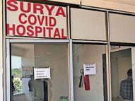 રાજપીપલાની સૂર્યા હોસ્પિટલને કોવિડ તરીકે માન્યતા, 20 બેડની સુવિધા કરી|રાજપીપળા,Rajpipla - Divya Bhaskar