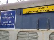 નંદુરબારમાં કોરોના કેસ વધતાં ટ્રેનમાં સારવાર અપાશે, 31 કોચમાં 400 દર્દીઓ માટે બેડની વ્યવસ્થા કરાઈ|સુરત,Surat - Divya Bhaskar