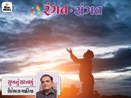 હે કરુણાના કરનારા તારી કરુણાનો કોઇ પાર નથી!! રંગત-સંગત,Rangat-Sangat - Divya Bhaskar