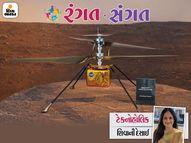 મંગળ ઉપર ઉડ્યું હેલિકોપ્ટર: રાઈટ બ્રધર્સ સાંભરે રે! રંગત-સંગત,Rangat-Sangat - Divya Bhaskar