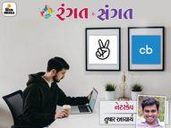 સ્ટાર્ટઅપ્સમાં નોકરી મેળવો Angel listની મદદથી...દુનિયાભરની કંપનીઓનો ડેટા મેળવવો હોય તો Crunchbase છે બેસ્ટ!! રંગત-સંગત,Rangat-Sangat - Divya Bhaskar