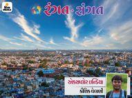 સૂર્યનગરી જોધપુર - રાજસ્થાનનાં રજવાડાંઓનાં ભવ્ય ઇતિહાસની ઝાંખી કરાવતું નગર!! રંગત-સંગત,Rangat-Sangat - Divya Bhaskar