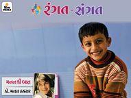 શું તમારી આસપાસમાં કોઈ બાળકને મંદબુદ્ધિનાના લક્ષણો છે? રંગત-સંગત,Rangat-Sangat - Divya Bhaskar