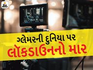 મહારાષ્ટ્રમાં શૂટિંગની પરવાનગી નહીં, ઇન્ડસ્ટ્રીને 1000 કરોડ રૂપિયાનું નુકસાન; બાયોબબલમાં ફિલ્મ તથા સિરિયલનું શૂટિંગ શરૂ કરવાની માગ|બોલિવૂડ,Bollywood - Divya Bhaskar
