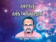 સોમવારનો ભાગ્ય અંક 4 રહેશે, આ દિવસ અંક 2 અને 7માં પરસ્પર વિરોધી યુતિ રહી શકે છે|જ્યોતિષ,Jyotish - Divya Bhaskar