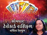 THE LOVERS કાર્ડ પ્રમાણે સોમવારનો દિવસ કુંભ જાતકો માટે દિવસ સારો રહેશે, દિવસભર પોઝિટિવ ઊર્જા જળવાશે|જ્યોતિષ,Jyotish - Divya Bhaskar
