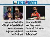 સંક્રમિત ખેલાડીઓને ઈજાગ્રસ્ત ગણાવીને IPL બચાવવાના પ્રયાસમાં હતા BCCIના અધિકારી, વિરાટની ટીમે રમવાનો ઈનકાર કર્યો તો ભાંડો ફુટ્યો|સ્પોર્ટ્સ,Sports - Divya Bhaskar