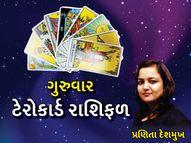 ગુરુવારે NINE OF PENTACLES કાર્ડ પ્રમાણે મકર જાતકોમાં નકારાત્મક ભાવના વધી શકે છે|જ્યોતિષ,Jyotish - Divya Bhaskar