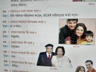 બાળકોને ફેમિલી વેલ્યૂ સમજાવવા સુશાંત સિંહ રાજપૂતની તસવીર બંગાળી સ્કૂલના પુસ્તકમાં સામેલ|બોલિવૂડ,Bollywood - Divya Bhaskar