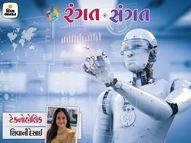 શું આર્ટિફિશિયલ ઇન્ટેલિજન્સ આપણું મગજ નવરું કરી નાખશે? રંગત-સંગત,Rangat-Sangat - Divya Bhaskar