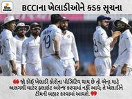 BCCIએ ખેલાડીઓને કહ્યું- જે કોવિડથી બચશે, તે જ ઇંગ્લેન્ડના પ્રવાસે જઈ શકશે|ક્રિકેટ,Cricket - Divya Bhaskar