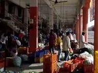નવસારી શહેરનું શાકમાર્કેટ બંધ થતા છુટક ખરીદી માટે લોકો APMCમાં એકઠા થતા નિયમોના ધજાગરા ઉડ્યા|નવસારી,Navsari - Divya Bhaskar