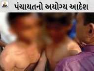 ચોરીના આરોપમાં 3 બાળકોને નિવસ્ત્ર કરી ગામમાં ફેરવવામાં આવ્યા; પોલીસ સ્ટેશન માંડ 2 કિમીના અંતરે પણ કોઈ કાર્યવાહી નહીં ઈન્ડિયા,National - Divya Bhaskar