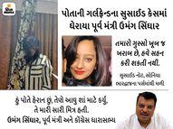 ઉમંગ સિંધારની સાથે ભોપાલમાં ત્રીજા લગ્ન કરવાની હતી સોનિયા, મેટ્રોમોનિયલ વેબસાઈટ પર થઈ હતી મુલાકાત ઈન્ડિયા,National - Divya Bhaskar