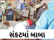 કોરોના થયા બાદ આસારામનું હીમોગ્લોબિન ઘટ્યું, એઇમ્સમાં બે બોટલ લોહી ચઢાવાયું; એન્ડોસ્કોપી માટે એમડીએમ હોસ્પિટલમાં લઈ જવાયા હતા ઈન્ડિયા,National - Divya Bhaskar