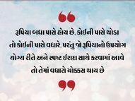 ધન કમાવવું જરૂરી, પરંતુ તેનો ઉપયોગ માત્ર પોતાના માટે ન કરો, જરૂરિયાતમંદોની મદદ કરનાર લોકોના રૂપિયા ચોક્કસ વધે છે|ધર્મ,Dharm - Divya Bhaskar