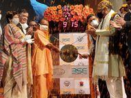 योगी आदित्यनाथ ने बॉम्बे स्टॉक एक्सचेंज में लॉन्च किया लखनऊ नगर निगम का बॉन्ड, PM मोदी ने 2018 में की थी घोषणा|मुंबई,Mumbai - Dainik Bhaskar