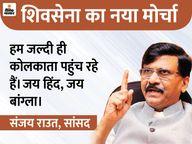 बंगाल की सभी सीटों पर विधानसभा चुनाव लड़ेगी शिवसेना, संजय राउत बोले- लंबा इंतजार खत्म हुआ|देश,National - Dainik Bhaskar