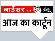 किसानों की मांगों पर छाया कोहरा, लेकिन इस धुंध में नजर आया नेताजी का असली चेहरा|देश,National - Dainik Bhaskar