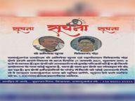 विधायक ने एसडीएम व तहसीलदार के लापता होने का पोस्टर किया सोशल मीडिया में पोस्ट|अंबिकापुर,Ambikapur - Dainik Bhaskar