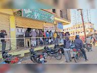 बैंक से पैसे निकालने किसानों को तय करनी पड़ रही 80 किमी दूरी|जशपुर,Jashpur - Dainik Bhaskar