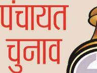 नगर परिषद और नगर पंचायत बनाई जानेवाली पंचायतों में इस बार नहीं कराया जाएगा पंचायत चुनाव, भेजी सूची|मुजफ्फरपुर,Muzaffarpur - Dainik Bhaskar
