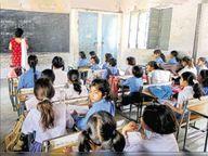 ऐसा है तो अब से स्कूल में हम नहीं पढ़ाएंगे कठिन विषय|खंडवा,Khandwa - Dainik Bhaskar