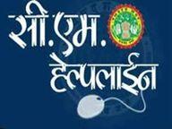 सीएम हेल्प लाइन; नगर निगम दूसरी बार नंबर वन, सरकार द्वारा जारी ग्रेडिंग में बुरहानपुर दूसरे, इंदौर तीसरे स्थान पर आया|रतलाम,Ratlam - Dainik Bhaskar