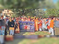संताें के सानिध्य में लोगों ने 'तांडव' वेब सीरीज का विरोध जताया, झुंझुनूं में टीम का पुतला भी जलाया|झुंझुनूं,Jhunjhunu - Dainik Bhaskar